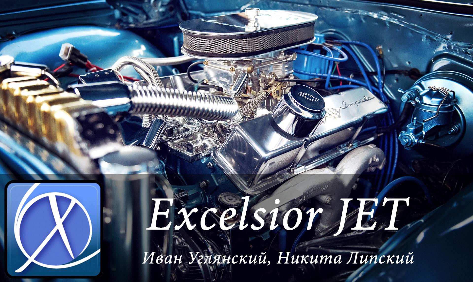 Суровая сибирская JVM: большое интервью об Excelsior JET
