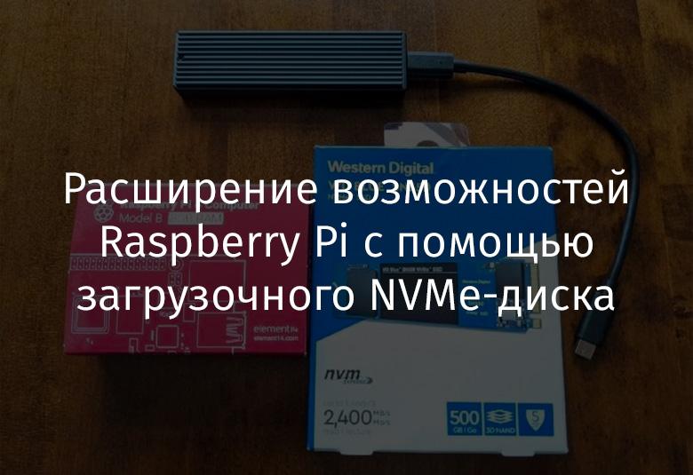 Перевод Расширение возможностей Raspberry Pi с помощью загрузочного NVMe-диска