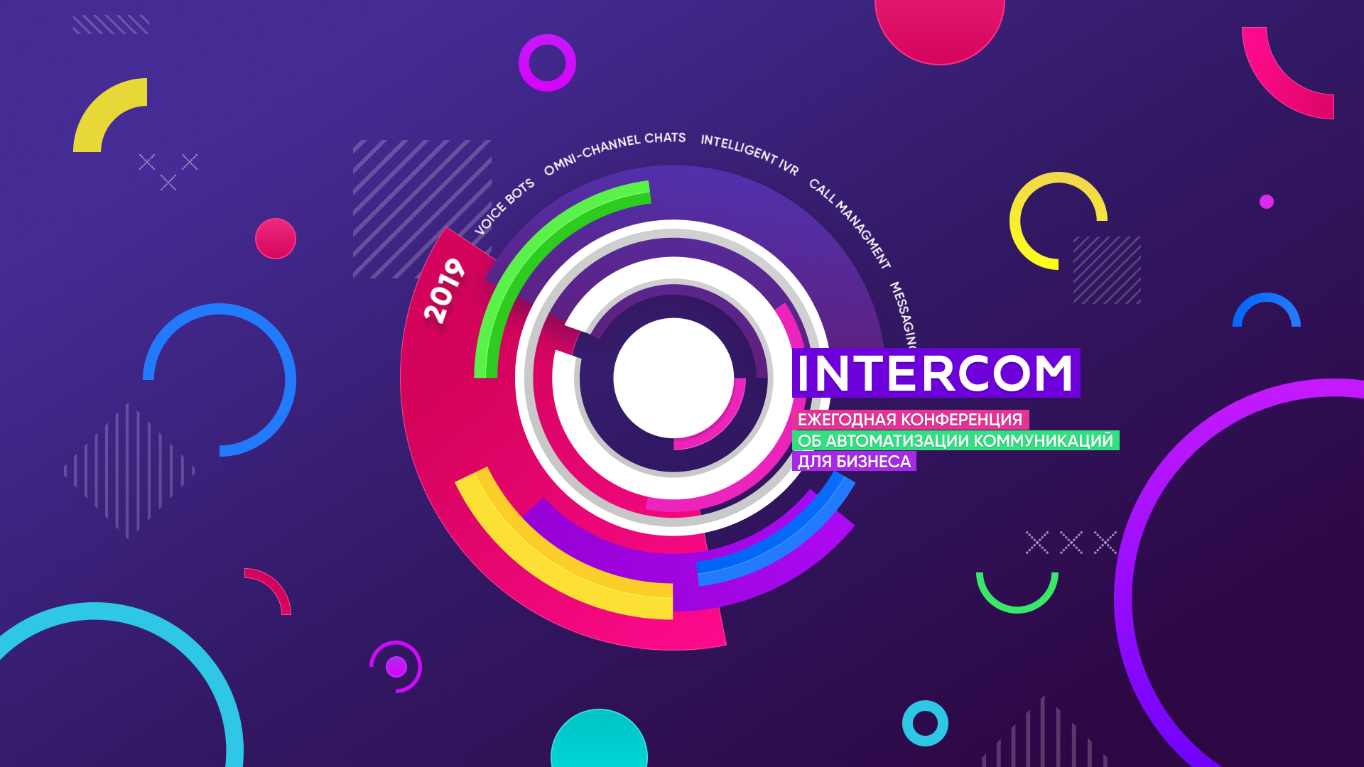 14 ноября пройдет Intercom'19 — конференция об автоматизации коммуникаций от Voximplant