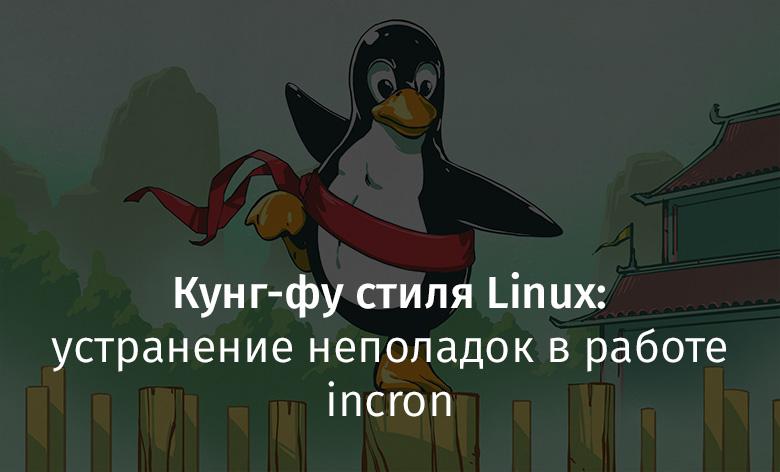 [Перевод] Кунг-фу стиля Linux: устранение неполадок в работе incron