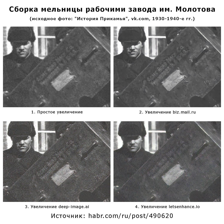 Неизвестная мельница из 1930-х - сравнение