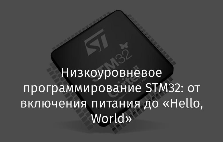 Перевод Низкоуровневое программирование STM32 от включения питания до Hello, World