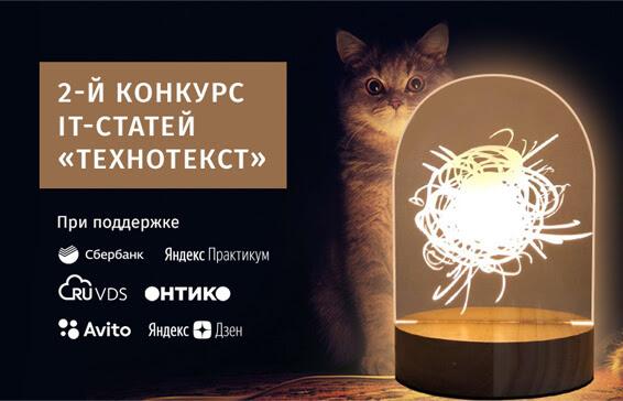 «ТехноТекст», кульминация: приближается финал конкурса авторов