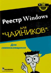 Three short stories about the Windows registry