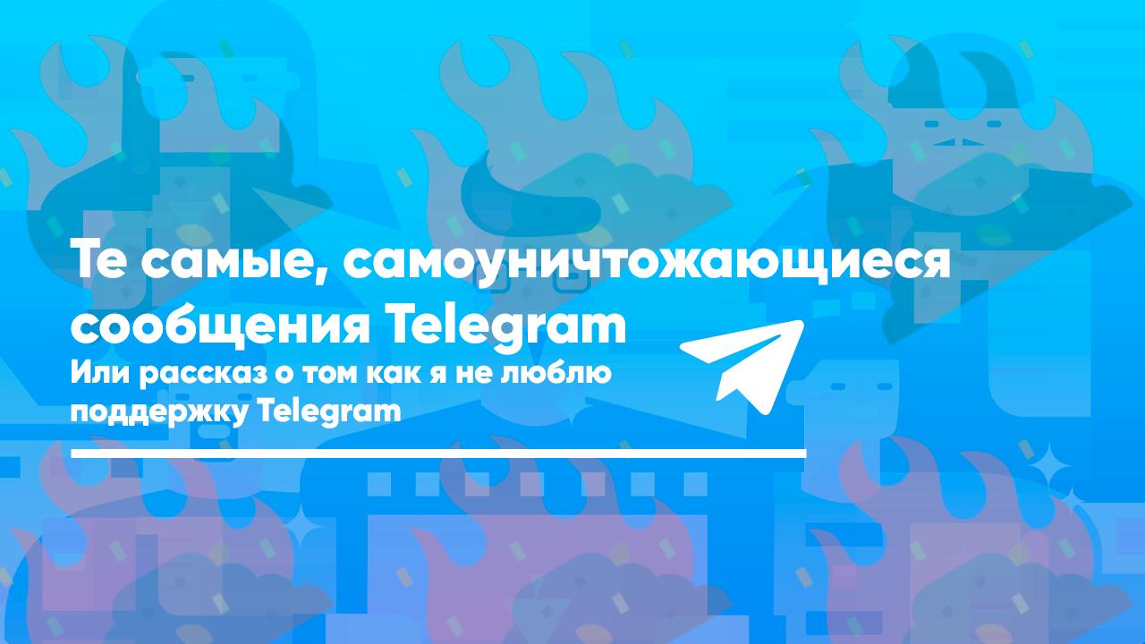 [Из песочницы] Почему самоуничтожающиеся фотографии/видео в Telegram не безопасны