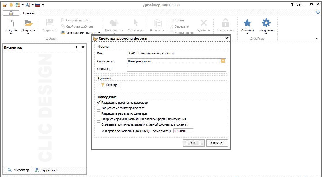 OLAP-отчеты. Построение для любой базы на SQL