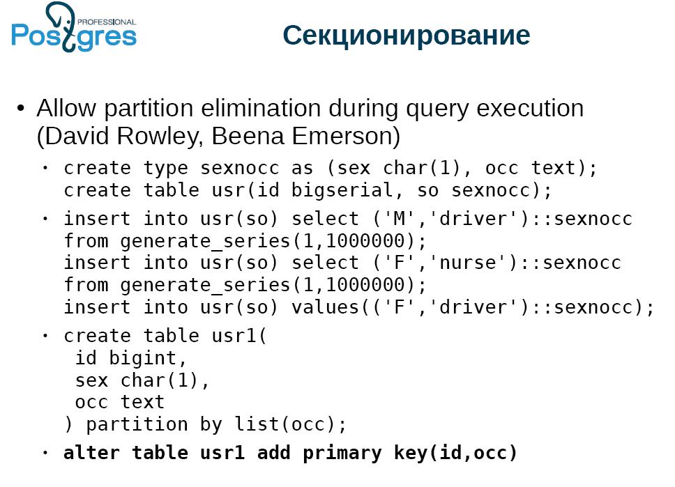 По следам meetup «Новые возможности PostgreSQL 11»