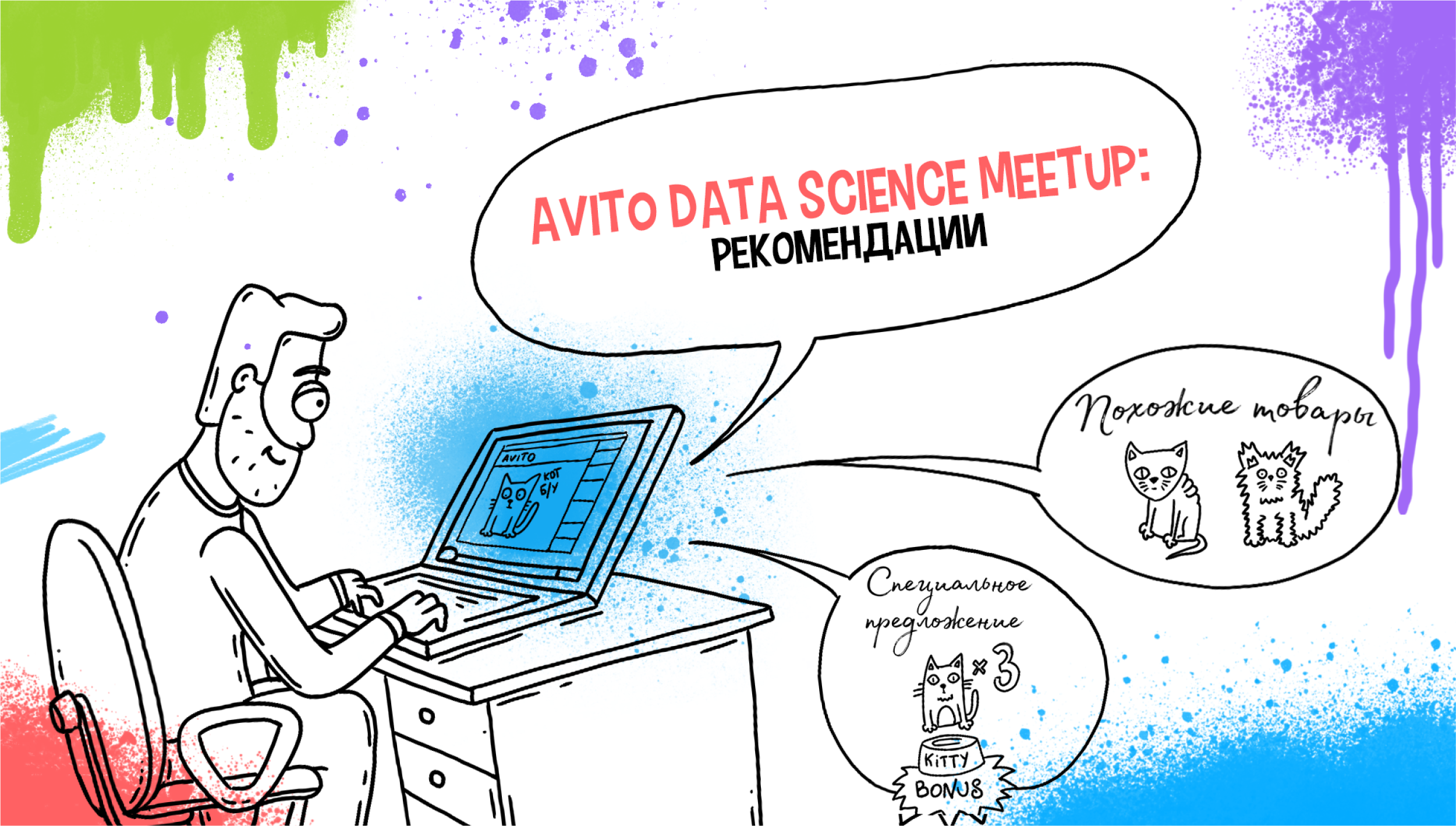 Avito Data Science Meetup: Рекомендации