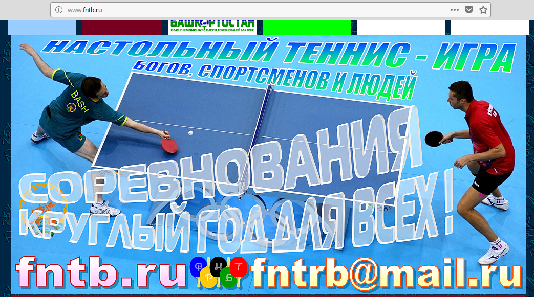 B - Brutality. Official site of the Table Tennis Federation of the Republic of Bashkortostan (FNT RB)