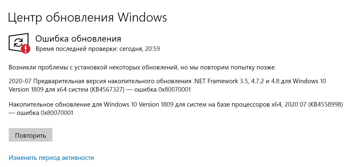 Ошибка 0x80070001 при обновлении Windows
