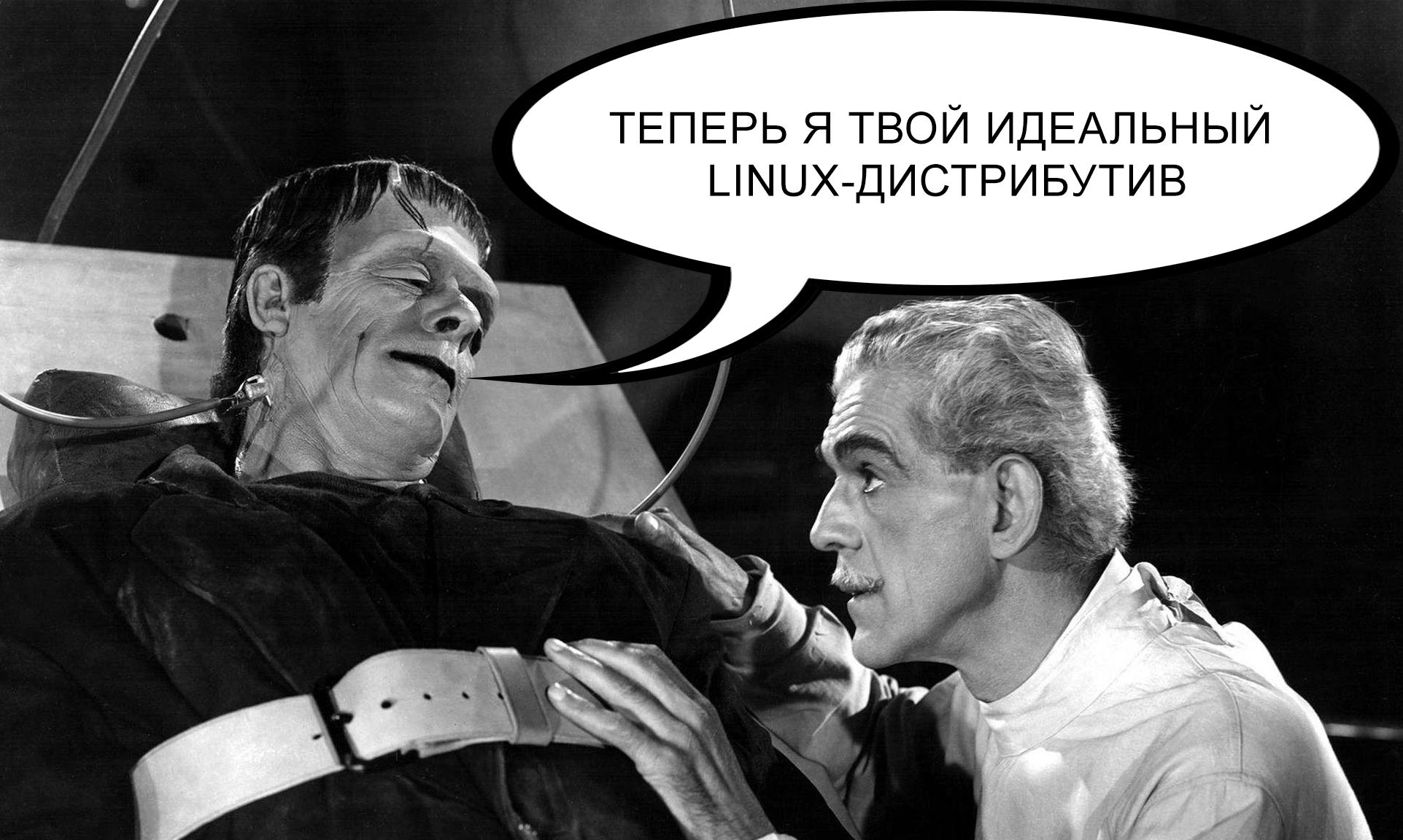 Bedrock Linux лего-набор для создания идеального linux-дистрибутива
