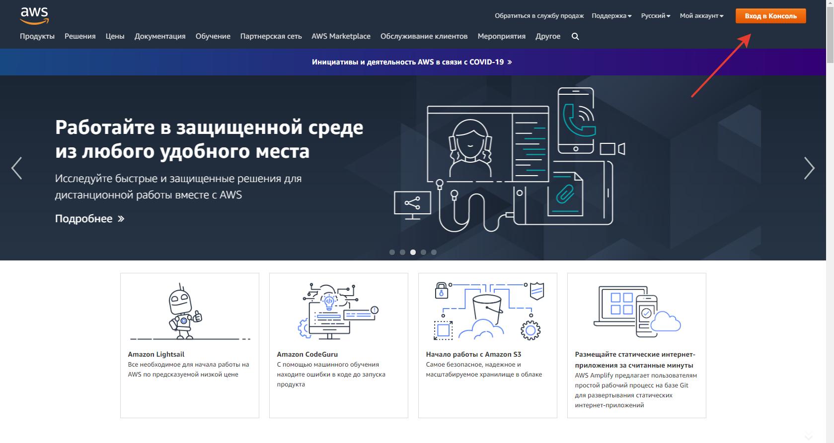 Бесплатный minecraft сервер на AWS с нулевым знанием linux