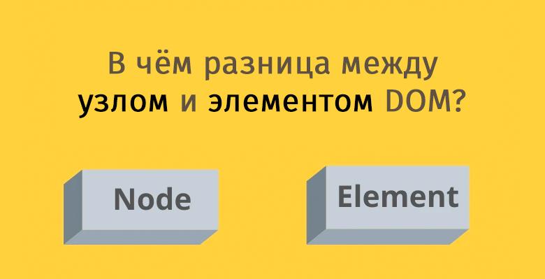 Перевод В чём разница между узлом и элементом DOM?