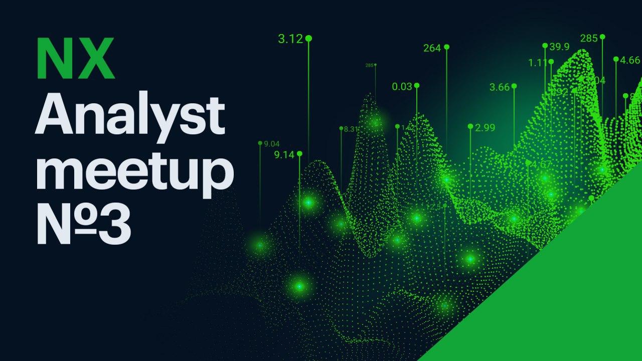 23 июня  NX Analyst Meetup 3. Обсудим интервью с заказчиками и работу со сложными клиентами