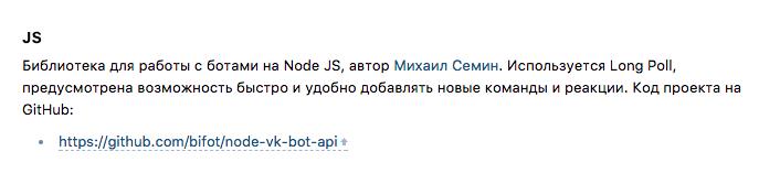 Скриншот из документации vk