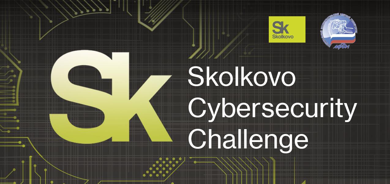 Конкурс проектов по кибербезопасности Skolkovo Cybersecurity Challenge 2019