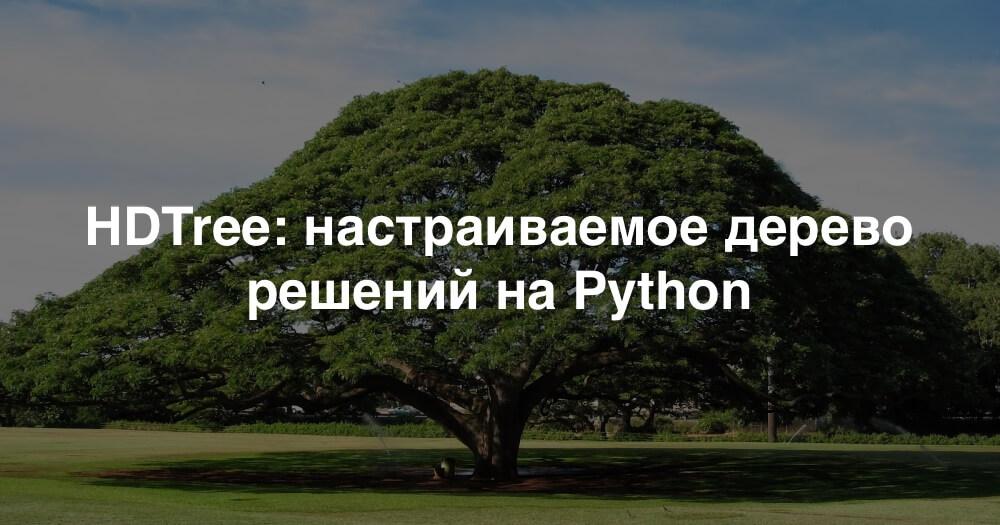 Перевод HDTree настраиваемое дерево решений на Python