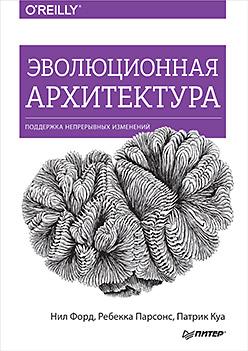 Книга «Эволюционная архитектура. Поддержка непрерывных изменений»