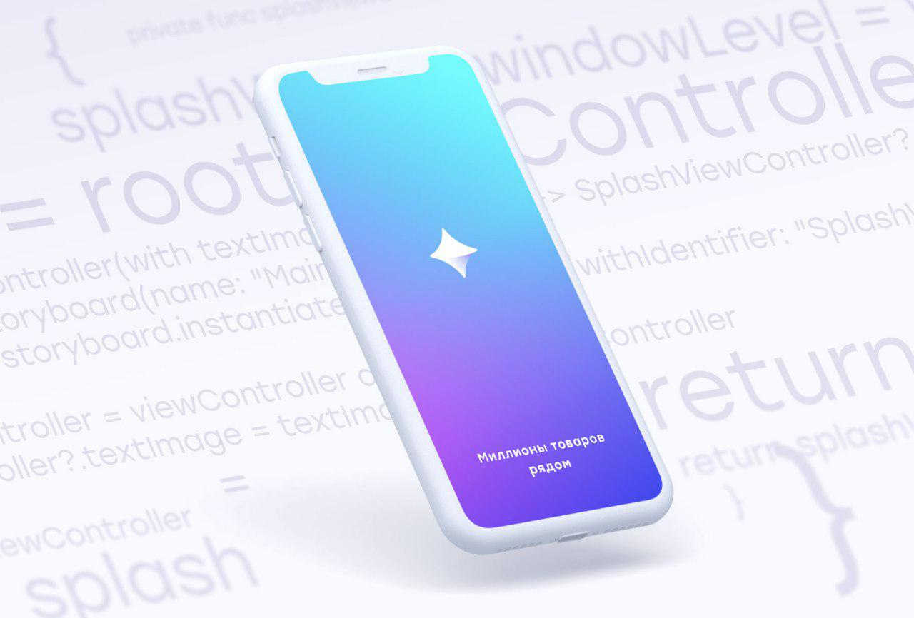 Делаем вездесущий Splash Screen на iOS