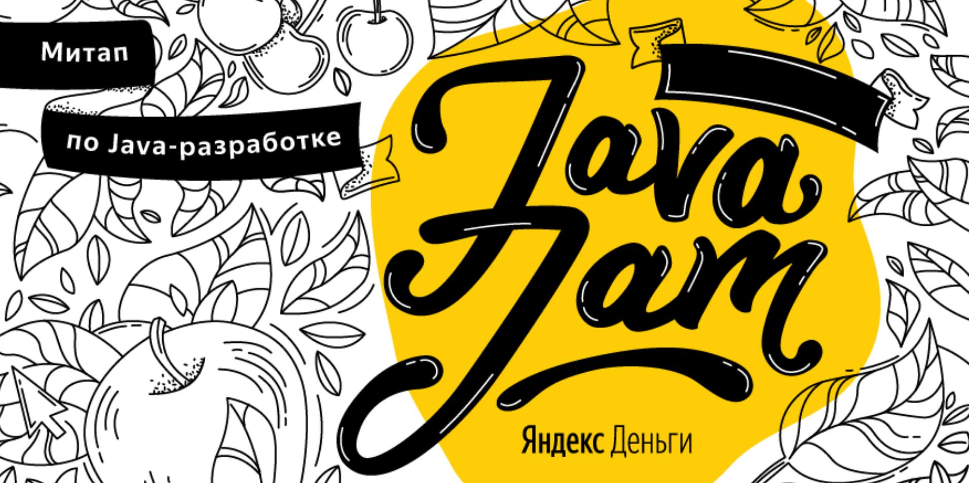 Оптимизируй, автоматизируй и мониторь: видео по бэкенд-разработке с митапа Яндекс.Денег