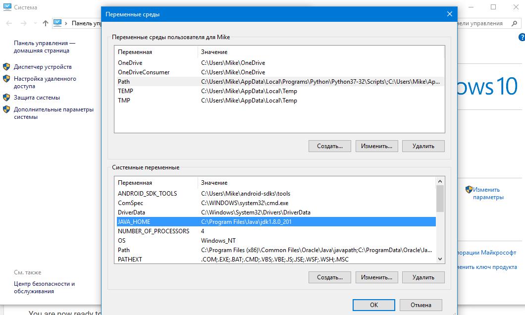 Путь к JDK в системной переменной JAVA_HOME Windows