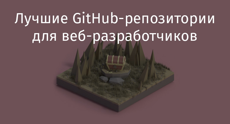 The Best Github Repositories For Web Developers The Blog Of The Company Ruvds Com Habr Habrahabr Info