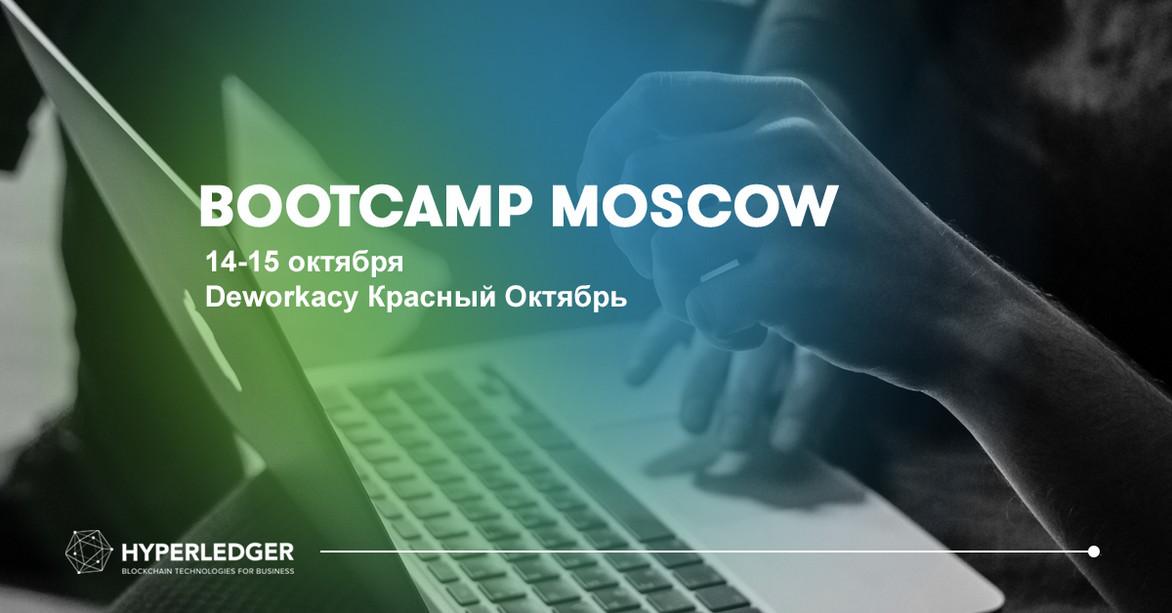 14-15 октября: Bootcamp глобального блокчейн-проекта Hyperledger впервые в Москве