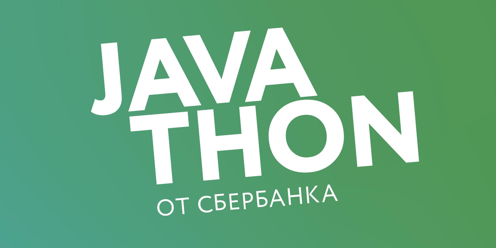 Javathon ко Дню студента