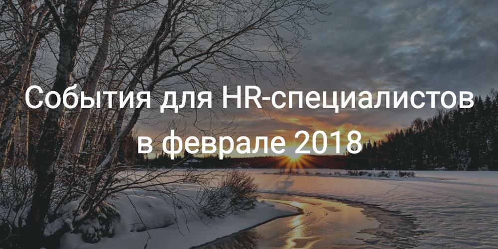 Дайджест событий для HR-специалистов в IT-области на февраль 2018