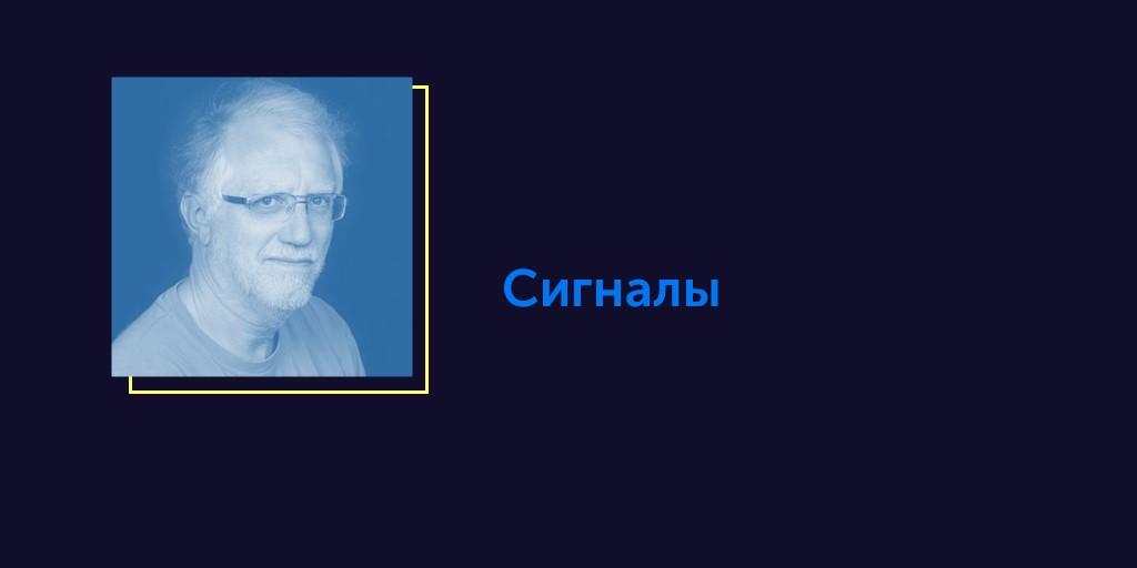 Вся правда об ОСРВ. Статья #16. Сигналы