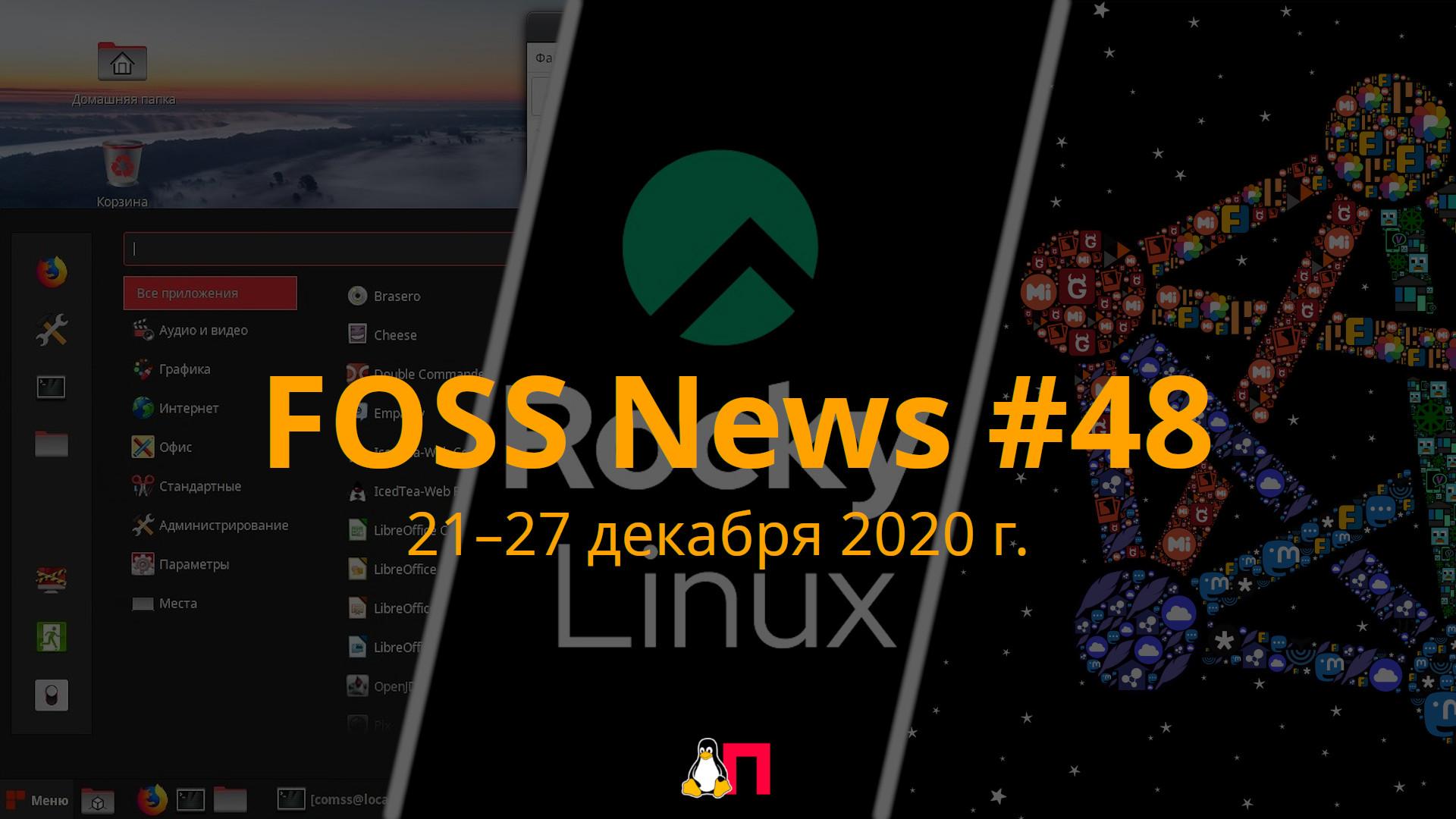 FOSS News 48  дайджест новостей и других материалов о свободном и открытом ПО за 21-27 декабря 2020 года