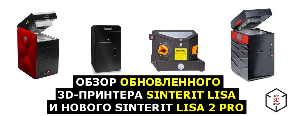 Обзор обновленного 3D-принтера Sinterit Lisa и нового Sinterit Lisa 2 Pro