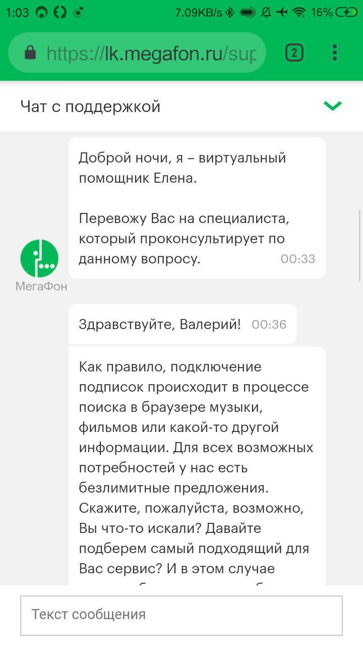Podpiskimf ru как отключить besmarty f 3 t