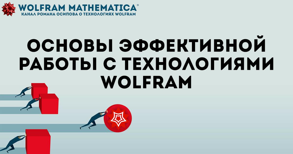 Курс «Основы эффективной работы с технологиями Wolfram»: более 13 часов видеолекций, теория и задачи