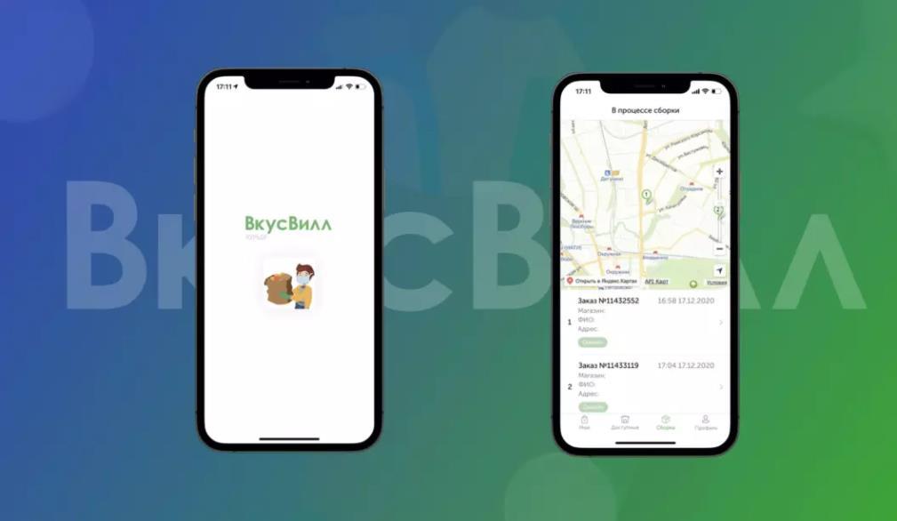 Как мы сделали мобильное приложение для ВкусВилл за 9 дней