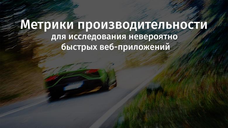 [Перевод] Метрики производительности для исследования невероятно быстрых веб-приложений