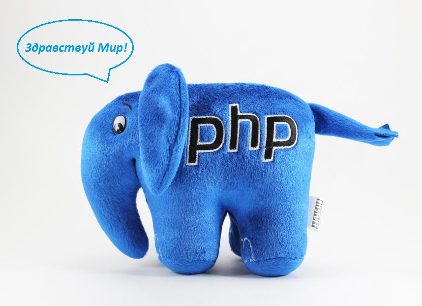 И снова о переводе документации PHP