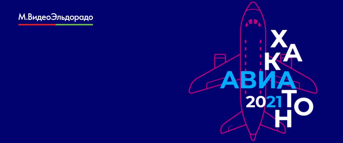При поддержке Группы М.Видео-Эльдорадо в МАИ определили победителей Авиахакатона