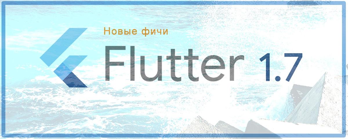 Flutter 1.7 — что нового в релизе от 10 июля 2019 года
