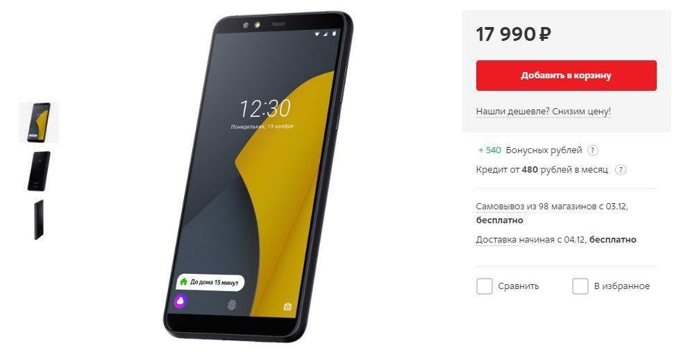 "On the website ""M.Video"" accidentally opened information on the smartphone from ""Yandex"" a few days before the presentation."