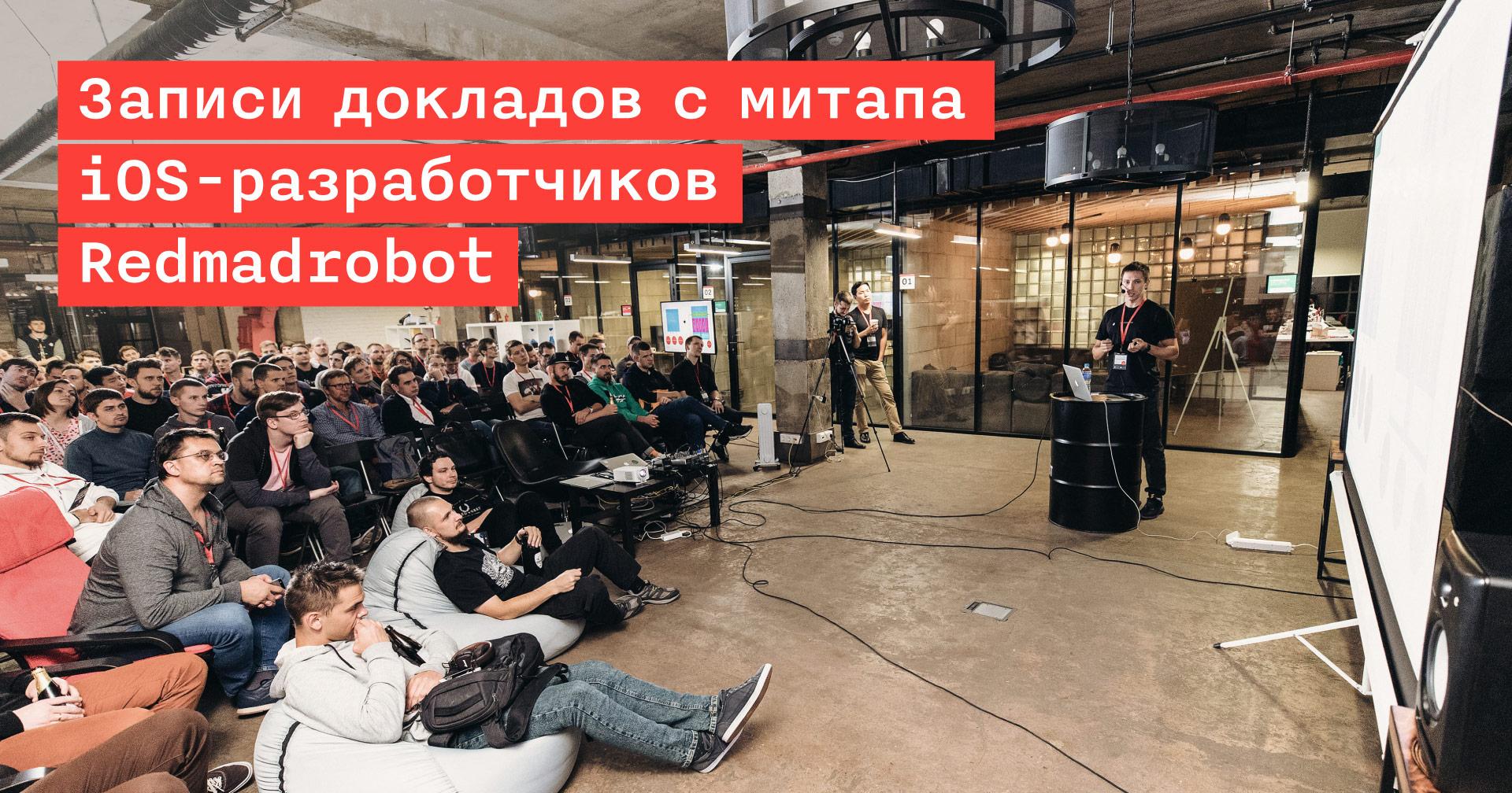 Записи докладов со второго iOS-митапа Redmadrobot