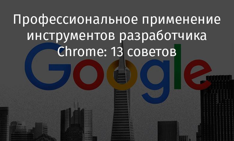 Перевод Профессиональное применение инструментов разработчика Chrome 13 советов