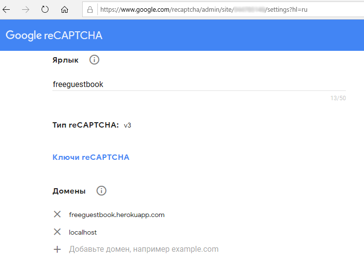 Админка reCAPTCHA