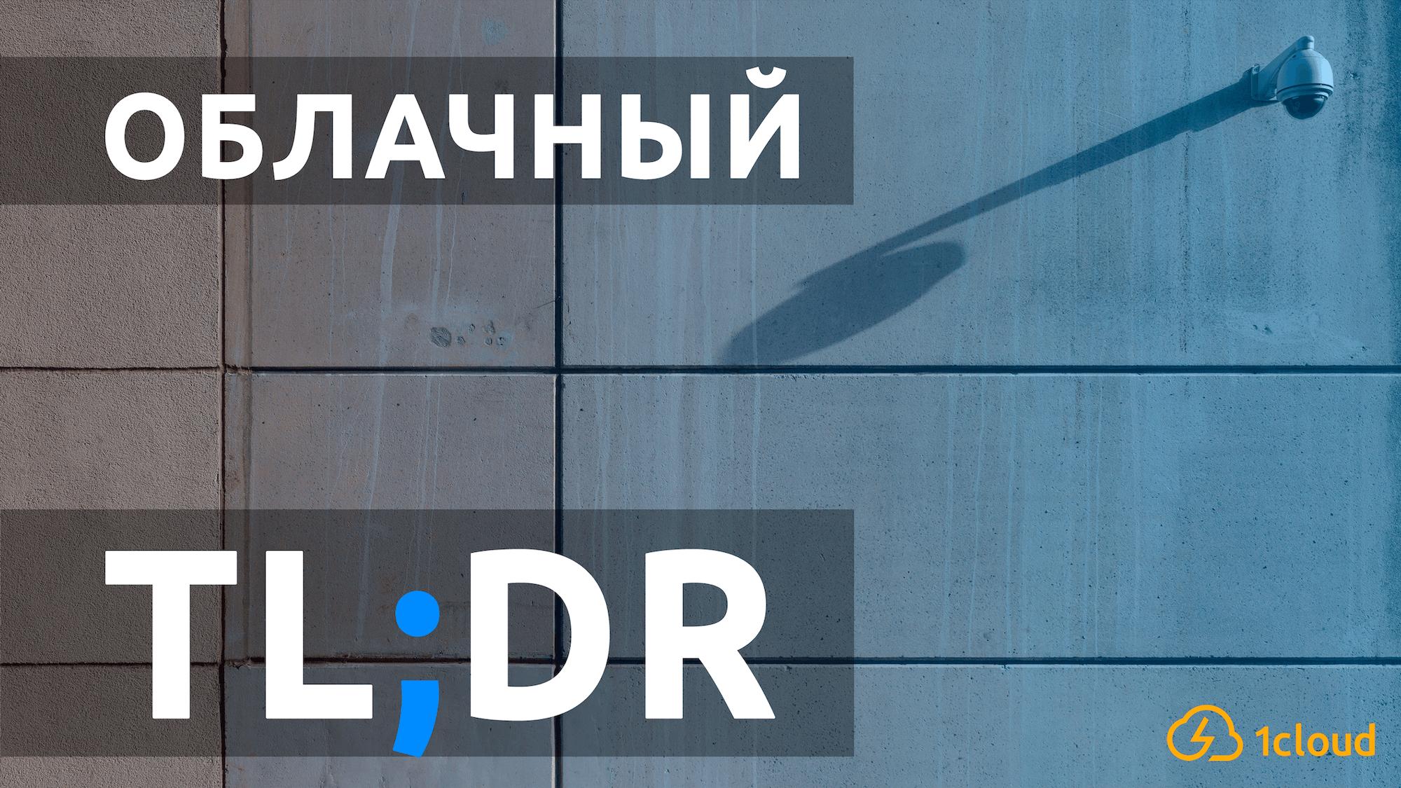 Облачный TLDR непривычная дистанционка, досмотр гаджетов и рекомендации по личной ИБ
