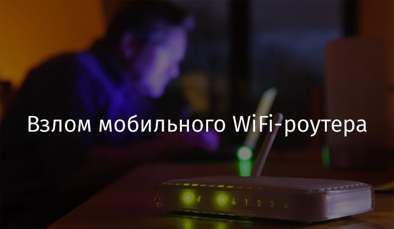 [Перевод] Взлом мобильного WiFi-роутера