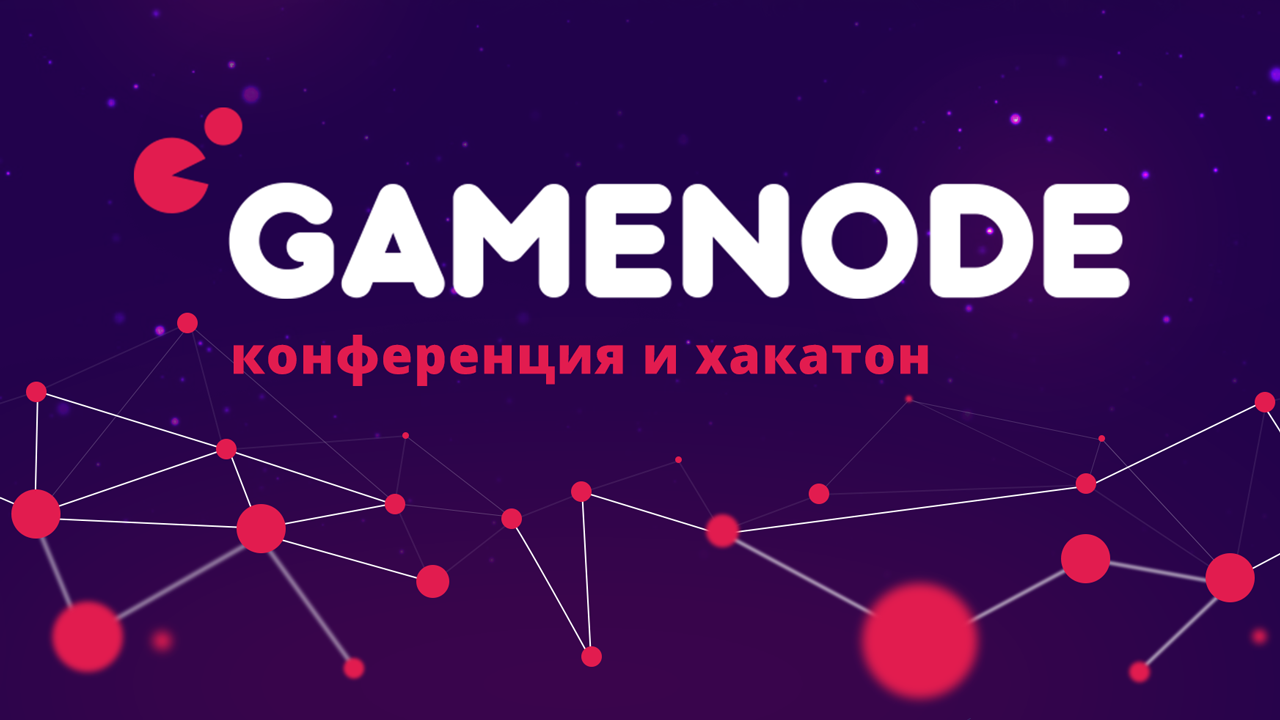 Announcement of the hakaton-conference on the development of games on the blockbuster GameNode