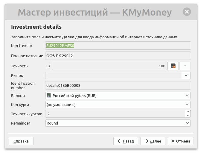 Добавление нового актива в KMyMoney