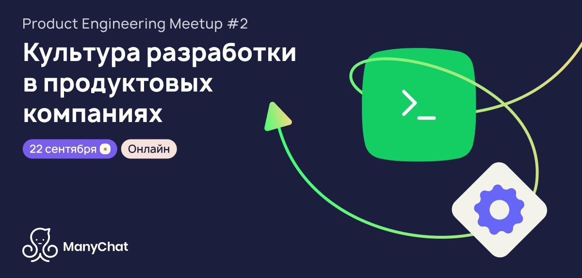 22 сентября, Онлайн-митап Product Engineering Meetup 2 Культура разработки