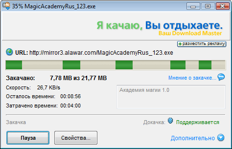 DownloadMaster