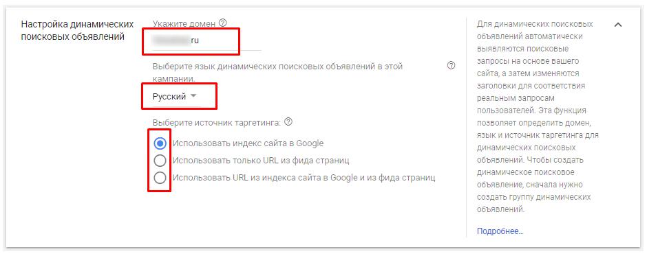 Динамические объявления на поиске Google: как их настроить и что может пойти не так
